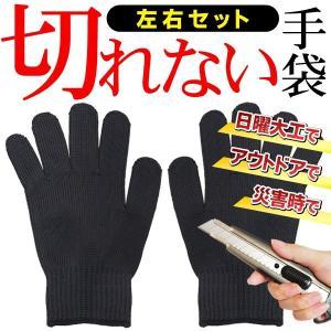 驚きのステンレスワイヤー生地手袋 1双 左右2個セット 防刃/耐刃! フリーサイズ 高強度ポリエチレン繊維 DIY・大工作業に◎ グローブ 軍手 〓 切れない手袋|horidashiichiba