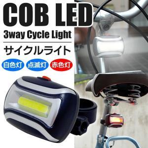 COB型LED搭載 自転車用ライト 広範囲を照らす!明るさ抜群!夜間の走行も安全 3WAY点灯式 白色⇔赤色選択OK テールライト 高輝度 〓 サイクルライト Edition horidashiichiba