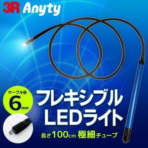 曲げれるケーブル型 スリムロングライト 1m 長さ100cm&極細6mmチューブ 曲げれるケーブル型 100時間点灯 整備用道具 〓 フレキシブルLEDライト 3R-FXLED|horidashiichiba