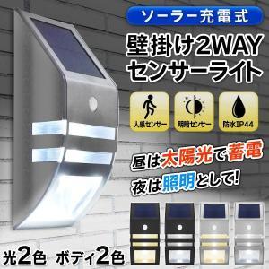 ステンレス壁掛けライト 完全防水 ポーチライト 2WAY 屋外照 電気代0円 夜になると自動点灯 ソーラー充電式  ダブルセンサー 安い|horidashiichiba