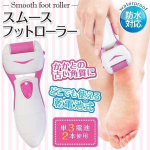 フットローラー 角質除去 足裏  電動 リムーバー  防水  かかとツルツル  ケア  コードレス 水洗いOK 安い スムース|horidashiichiba