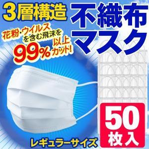 【お得50枚入り】高密度フィルター使用 3層構造 不織布マスク 50P レギュラーサイズ 花粉 ウイルス99%以上カット 立体プリーツ加工 安 不織布マスク|horidashiichiba