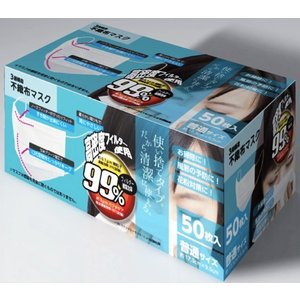 【お得50枚入り】高密度フィルター使用 3層構造 不織布マスク 50P レギュラーサイズ 花粉 ウイルス99%以上カット 立体プリーツ加工 安 不織布マスク horidashiichiba 03