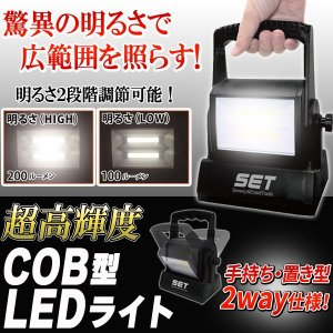 【驚異の明るさで広範囲を照らす】COB型LEDワークライト 2WAY 明るさ2段階調節 200ルーメン LED投光器 角度調整 作業灯 〓 手持ち&置型ライト|horidashiichiba