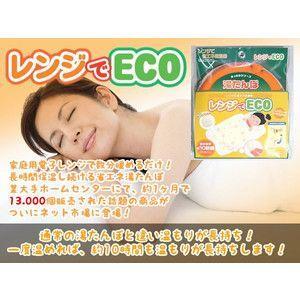 レンジでECO エコな湯たんぽ/レンジでチンッで約10時間の保温 省エネゆたんぽ|horidashiichiba