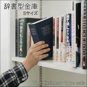 貯金箱 金庫 おすすめ 家庭 用 小型 本型金庫 へそくり 貴重品 保管 鍵付き 防犯用  辞書型  Sサイズ|horidashiichiba