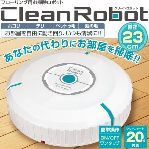 【激安セール】 フローリング用ロボットクリーナー 自由自在に動く!ワンタッチ簡単操作 コードレス電動床掃除機 Clean Robot 自動で方向転換 〓 クリーンロボ|horidashiichiba