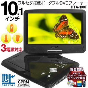 フルセグ搭載 10.1インチ液晶ポータブルDVDプレーヤー CPRM対応/3電源 CD音楽→SD/USBに直接録音 安い  HTA-100F horidashiichiba