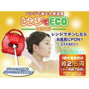 レンジでエコ(ECO)お風呂用 (お風呂の保温器)一年中お風呂にポンであったか〜いβ|horidashiichiba