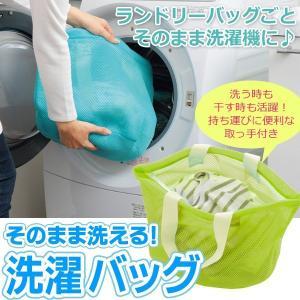 ◆そのまま洗濯機にポンっ◆ まるごと洗える!持ち運びに便利な取っ手付き ファスナー付ランドリーバック◎ 干すのも簡単 洗濯かご 大容量ネット 〓 洗濯バッグU|horidashiichiba