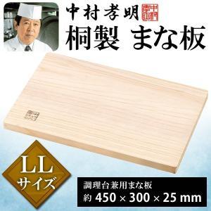 人気の中村孝明監修シリーズ、軽くて使いやすい桐製のまな板です! 桐材は水切れのよさ、柔らかさが特徴で...