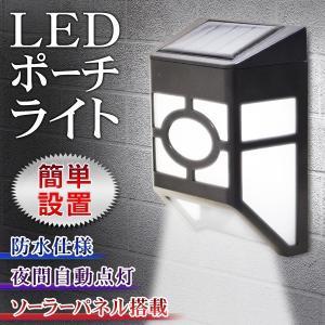 【激安セール】電気代0円!ソーラー充電式ウォールライト センサーで自動点灯! 屋外照明 防水仕様 配線不要 外灯 ランプ 〓 ソーラーLEDポーチライト|horidashiichiba