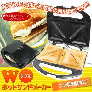 【簡単5分で出来上がり♪】家庭用ダブルホットサンドメーカー 2枚焼き  フッ素加工プレート 調理 トースト/朝食/パン焼き 〓 WホットサンドメーカーP|horidashiichiba