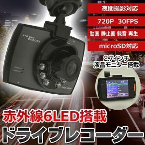 【夜間も鮮明撮影】 赤外線6LEDライト搭載!高性能ドライブレコーダー 2017最新モデル 2.7型 暗視機能・常時録画 かんたん取付け NEW 車載カメラ 〓 ドラレコPD|horidashiichiba
