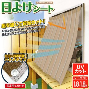 日除け 日よけ シェード  おすすめ ベランダ すだれ オーニング  180cm×180cm  安い シートTO Lサイズ|horidashiichiba