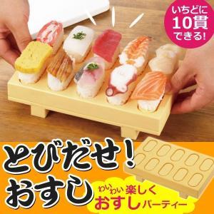 【スマステ放送で話題】ワンプッシュ握り寿司メーカー 一度に1...