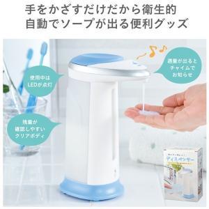 ジェルディスペンサー 自動手洗い器 手をかざすだけ センサー式 ハンドソープ  自動でソープが出る 衛生的 LED点灯 安 オートディスペンサーMT|horidashiichiba|02
