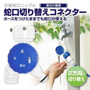 蛇口切り替えコネクター ダイヤル式 分岐蛇口ニップル 水の流れを2方向に切り替え 3機能 水道増設 安い  AXL|horidashiichiba
