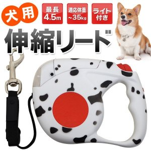 ペットリード  愛犬の散歩用に 巻き取り式  ワンタッチでロック可能   最長4.5m ライト 夜間も安心 軽量 安 伸縮リールリード ダルメシアン柄 horidashiichiba