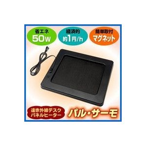 【数量限定品】パネルヒーターDPH-50A 遠赤外線タイプ オフィスでも自宅でもデスクがこたつに変身パル・サーモ(パルサーモ)|horidashiichiba