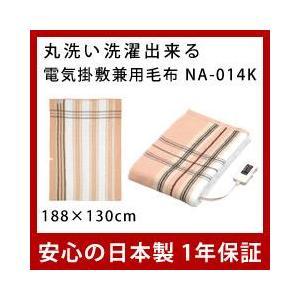 電気毛布 (ブランケット)丸洗い可能 電気掛け敷き毛布 NA-014K|horidashiichiba