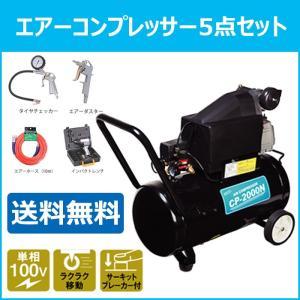 NAKATOMI(ナカトミ) エアーコンプレッサー5点セット  CP-2000N