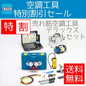 TASCO(タスコ/イチネンTASCO) 空調工具デラックスフルセット Dセット