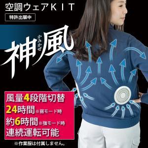 YAMASHIN(ヤマシン/山真製鋸):空調ウェアKIT 神風(かみかぜ) KW-KIT-1