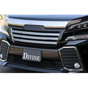 DIVINE ヴェルファイア 30系 Zグレード スリットグリル(フロントグリル) ディヴァイン horidashimono