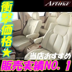 アルティナ シートカバー アルファード MNH10W 15W ANH10W Artina シートカバー A2010 スタンダード STANDARD horidashimono