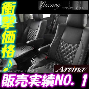アルティナ シートカバー アルファード ANH20W 25W GGH20W 25W Artina シートカバー AL2014 ラグジュアリー LUXURY horidashimono