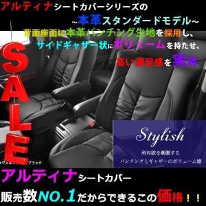 アルティナ シートカバー ekワゴン B11W Artina シートカバー 4067 スタイリッシュ STAYLISH|horidashimono