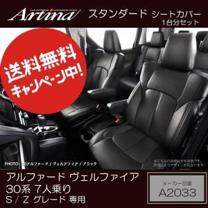 アルファード ヴェルファイア シートカバー 30系 AGH30W AGH35W 7人乗り 1列目手動シート・3列目アームレスト有り 一台分 アルティナ A2033 スタンダード horidashimono