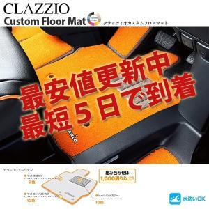 クラッツィオ アクア NHP10 カスタムフロアマット 1台分セット(2列車用ラゲッジマット無)ET-1060-Y901 Clazzio|horidashimono