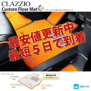 クラッツィオ エスクァイアハイブリッド ZWR80G カスタムフロアマット 1台分セット(3列車用フルセット)ET-1580-Y101 Clazzio|horidashimono