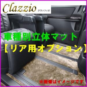 クラッツィオ アルファードハイブリッド/ヴェルファイアハイブリッド AYH30W フロアマット リア用オプション ラバータイプET-1520-02 Clazzio|horidashimono