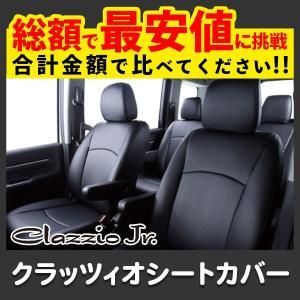 クラッツィオ N BOXカスタム JF1 シートカバー クラッツィオ ジュニア 品番 EH-2040 Clazzio|horidashimono