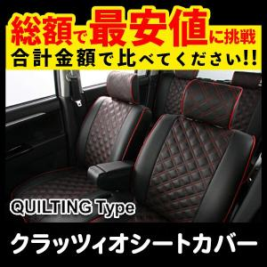 クラッツィオ シートカバー キルティングタイプ フリードハイブリッド GB7 GB8 Clazzio シートカバー EH-0438 EH-0439 EH-0440 horidashimono