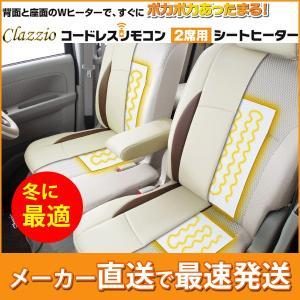クラッツィオ シートヒーター コードレスリモコンタイプ 2席用(4シート) 汎用 Clazzio シートヒーター|horidashimono