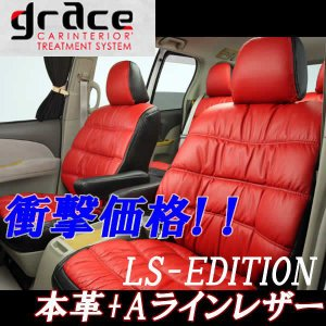 グレイス ウィッシュ ZNE10G ZNE14G シートカバー LS-EDITION エルエスエディション 本革仕様 品番 CS-T050-A grace horidashimono