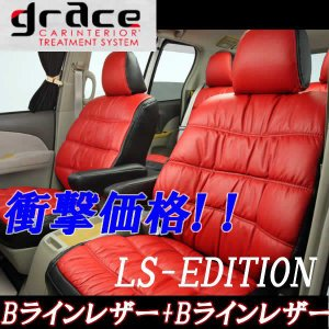グレイス エスティマハイブリッド AHR20W シートカバー LS-EDITION エルエスエディション Bラインレザー仕様 品番 CS-T012-S grace|horidashimono