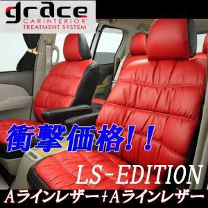 グレイス エスティマハイブリッド AHR20W シートカバー LS-EDITION エルエスエディション Aラインレザー仕様 品番 CS-T012-K grace|horidashimono