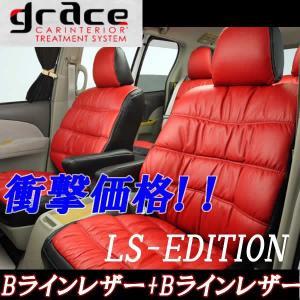 グレイス エスティマハイブリッド AHR20W シートカバー LS-EDITION エルエスエディション Bラインレザー仕様 品番 CS-T012-K grace|horidashimono