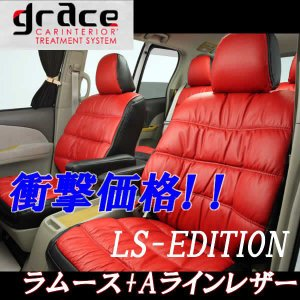 グレイス ノア AZR60系 シートカバー LS-EDITION エルエスエディション ラムース仕様 品番 CS-T020-F grace|horidashimono
