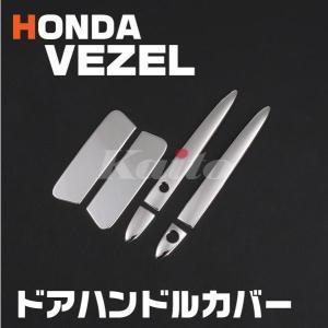 ヴェゼル RU1〜4 ドアハンドルカバー G X S X X・Lパッケージ Z EX463|horidashimono