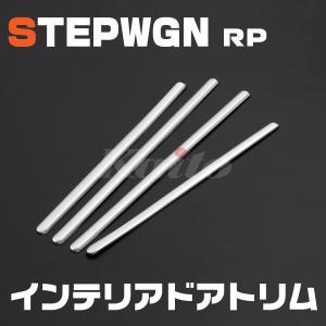 ステップワゴン RP インテリアドアトリム EX534|horidashimono