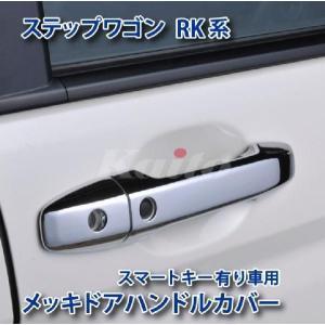 ステップワゴン RK ドアハンドルカバー EX124|horidashimono