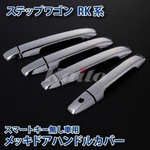 ステップワゴン RK ドアハンドルカバー EX125|horidashimono