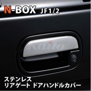 N BOX JF1 2 リアゲートハンドルカバー EX251|horidashimono