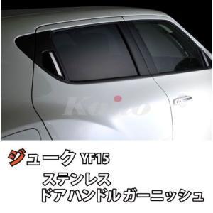 ジューク YF15 ドアハンドルカバー 後期 EX291|horidashimono